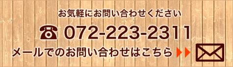お気軽にお問い合わせください 072-223-2311 メールでのお問い合わせはこちら
