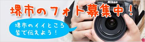 堺市のフォト募集中 堺市のイイところ皆で伝えよう!